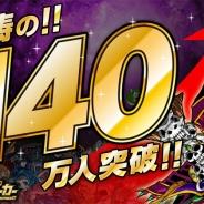 アソビズム、『ドラゴンポーカー』が登録ユーザー数140万人突破! 2月17日よりスペシャルキャンペーンを開催予定
