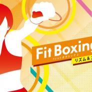 イマジニア、「Fit Boxing 2 -リズム&エクササイズ-」で新生活応援CP開催! リツイートでスイッチが当たる!