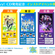セガゲームス、『Readyyy!』アニメイト限定販売CD発売を記念してインストアイベントを開催決定! プリンセスカフェとのコラボも!