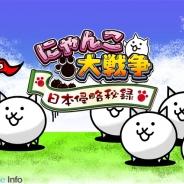 コミックスマート、ポノスの人気ゲーム『にゃんこ大戦争』のコミカライズ作品を「GANMA!」で配信開始!