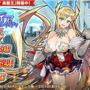 EXNOA、『英雄*戦姫WW』で『遥かなるリベルタリアガチャ 美髪王』を開催!新規英雄『ハーラル』が登場