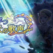 任天堂とCygames、『ドラガリアロスト』でレイドイベント「闇穿つ光の歌声」を11月30日15時より開催!
