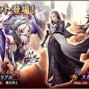 スクエニ、『FFBE 幻影戦争』にて新ユニット「スカール」「マリアル」が登場! 1100万DL記念CP開催