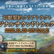 BOI、「幻獣契約クリプトラクト オリジナルサウンドトラック Vol.3」を11月28日に発売 サントラ発売記念のログボやTwitterキャンペーンも実施