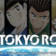 KLab、『キャプテン翼 ~たたかえドリームチーム~』世界大会のオフライン予選「東京ROUND」を6月15日より開催