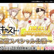 セガゲームス、『夢色キャスト』の公式ニコ生「舞台直前スペシャル公演」の1月27日放送が決定!