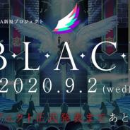 セガ、新プロジェクト『B.L.A.C.K.』を本日より始動…ティザーサイトやMVを公開! プロジェクトの正式発表を行う生放送を9月2日に配信
