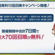 任天堂とCygames、『ドラガリアロスト』で1日1回無料「10回召喚」キャンペーンを本日より開催