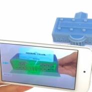 3Dデータから立体造形物を出力しAR(拡張現実)表示を付加してお届け…VRモックアップサービス「モケイプラス」サービス開始