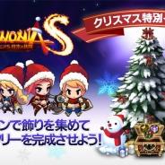 ゲームヴィルジャパン、『ゼノニアS:時空の狭間』でクリスマスイベントを開催 シングルバトルの難易度及び新規コンテンツの追加などやり込み要素満載