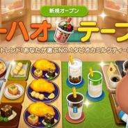 LINE、クッキングゲーム『LINE シェフ』で新たなレストランとして台湾レストランステージ「ニーハオテーブル」をオープン!