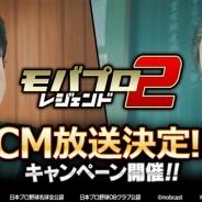 モブキャスト、『モバプロ2 レジェンド』のテレビCM「校長編」と「算数編」を8月18日より全国で順次放映開始 濱田岳さんと山本浩二さんが出演!