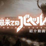 コロプラ、『最果てのバベル』の紹介動画を公開…野島一成氏と崎元仁氏、開発チームが『最果てのバベル』を語る