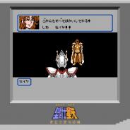 バンナム、『聖闘士星矢 ゾディアック ブレイブ』内でファミコンソフト「聖闘士星矢 黄金伝説 完結編」を無料公開へ