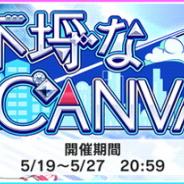 バンナム、『デレステ』でイベント「不埒なCANVAS」を開始…イベント報酬は輿水幸子と塩見周子に