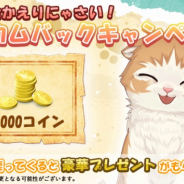 in Motion、『ねこ島日記』にて夏のログインキャンペーンを実施! 最大2,100コインをプレゼント