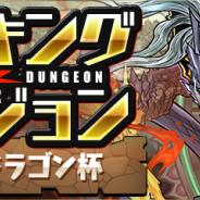 ガンホー、『パズドラ』でランキングダンジョン(シヴァ=ドラゴン杯)を3月23日より開催!