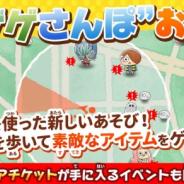 『ゆる~いゲゲゲの鬼太郎 妖怪ドタバタ大戦争』が大型アップデート! 位置情報を使った「ゆるゲゲさんぽ」やアニメ再現ステージを追加