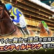 エイチーム、『ダービーインパクト』でドバイミーティングに日本馬出走を記念したキャンペーン開催 17年のドバイターフ優勝馬「ヴィブロス」が必ずもらえる