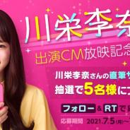 コロプラ、『ユージェネ』のイメージキャラクターに女優の川栄李奈さんを起用! TVCMを7月2日より全国で順次放送開始