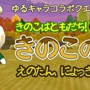 アエリア、『プリズムファンタジア』で実施中の「ゆるキャラコラボクエスト」第4弾を発表…今回は長野県JA中野市の「えのたん」が登場!