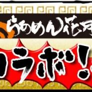 サミーネットワークス『ラーメン魂』が「らあめん花月嵐」、「サラリーマン金太郎」とのコラボキャンペーンを開始