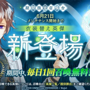 DMM GAMES、『一血卍傑-ONLINE-』で衣装替え英傑「【保健委員】ヒカルゲンジ」を実装 「毎日1回」無料召喚台を開催