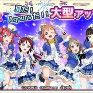 【レビュー】『ラブライブ!スクールアイドルフェスティバル』大型アップデートで追加された「Aqoursモード」を体験してみた!