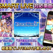 バンナム、『デレステ』で「Yes! Party Time!!」「EVERMORE」をSMART LIVEとMV縦画面モードの対応楽曲に追加