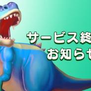 Snail Games Japan、『ぼくとダイノ』のサービスを2019年8月26日をもって終了