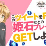 gumi、『ファントム オブ キル』×「カードキャプターさくら クリアカード編」コラボ開幕を2月に控えTwitterでカウントダウンキャンペーンを開催