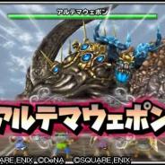 スクエニ、『星のドラゴンクエスト』で開催中の「FFレコードキーパーコラボ」に新たな敵となる召喚獣「アルテマウェポン」が登場!