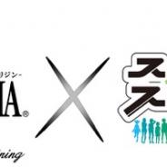スクエニ、『スクールガールストライカーズ 2』で『ヴァルキリーアナトミア』とのコラボをより開催!!