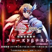 ZLONGAME、『ラングリッサー モバイル』のCBTを3月18日より実施へ…iOSユーザー、1000人限定で 本日より参加者の募集を開始