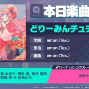 セガとColorful Palette、『プロジェクトセカイ』で「どりーみんチュチュ」をリズムゲーム楽曲として追加!