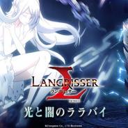 ZLONGAME、『ラングリッサー モバイル』に新キャラ「ゼルダ」と「ジュグラー」が登場! PVEバトルステージ「旅団合戦」も実装