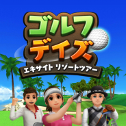 パスカル、片手で遊べる本格ゴルフゲーム『ゴルフデイズ エキサイトリゾートツアー』のiOS版を配信開始 3Dグラフィックのゴルフコースを楽しめる