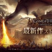 YOOZOO Games、新作ストラテジーゲーム『ゲーム・オブ・スローンズ-冬来たる』の事前登録を受付中!