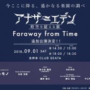 Wright Flyer Studios、『アナザーエデン』のライブ「Faraway from Time」夜の部の追加を決定! チケット一般販売は6月2日10時開始