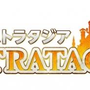 アエリア、村づくりSLG『ストラタジア』でGoogle Playランキング1位獲得記念イベントを開始