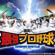 GMOメディア、 ブラウザゲーム『激突!最強プロ野球ドリームバトル』を「Mobage」でリリース