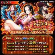 バンナム、『ONE PIECE トレクル』で「激闘!王下七武海スゴフェス」を開催!