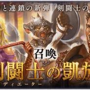 DeNA、『デュエル エクス マキナ』で50枚以上の新カードセット「剣闘士の凱旋」が登場 公式Webコミック「でゅえるえくすまきな」も公開中!