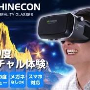 ハミィ、スマートフォン装着型のヘッドセット『VR SHINECON』を発売 価格は3,000円(税別)…一部店舗では6月17日まで500円引き