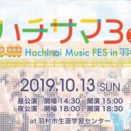 アカツキ、『八月のシンデレラナイン』3rd LIVE「ハチサマ3 Hachinai Music FES in 羽村」を10月13日に開催決定!追加キャスト情報も公開
