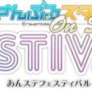 マーベラス、「あんステ」初のライブ公演「あんステフェスティバル」の応援上映会が決定! 10月に東京と京都で実施、キャストによるトークショーも