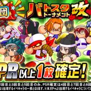 KONAMI、『実況パワフルプロ野球』で「応援団 バトスタトーナメント改 攻略ガチャ」を開催中!