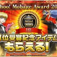 StudioZ、『HUNTER×HUNTER アドバンスコレクション』が「Yahoo! Mobage Award 2019」1位を受賞! 合計120枚のカードをプレゼント!