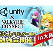エイチーム、Unityと共同による3DCG制作勉強会を大阪で4月13日に開催…Unityの最新技術や『ヴァルキリーコネクト』の制作事例を講演