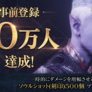 NCSOFT、『リネージュ2M』の事前登録者数が7日間で20万人突破! ゲーム内通貨とアイテム「ソウルショット(刻印) 500個」の配布決定!
